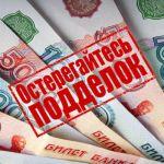 Сотрудники банка обнаружили фальшивые купюры