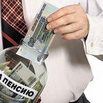Россияне смогут досрочно изъять пенсионные накопления