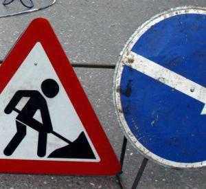 На трех улицах будет ограничено движение до 30 апреля