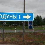 Название смоленской деревни вошло в топ-3 самых веселых в России