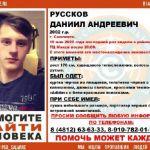 В областном центре остановлены поиски 18-летнего Даниила Русскова