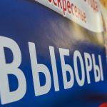 Смоленская облдума назначила дату выборов губернатора