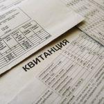 В РФ повышаются тарифы ЖКХ, несмотря на коронавирус