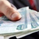 В России назвали размер средней зарплаты