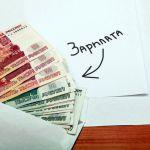 В России проиндексируют зарплаты бюджетникам
