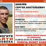 В Смоленской области исчез 45-летний Сергей Шмелев