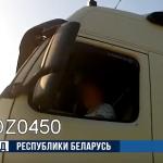 В Смоленской области на границе сотрудники ГАИ стреляли по фурам, которые пытались их сбить (видео)