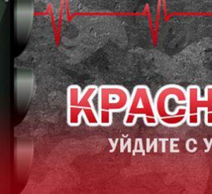 «Красный» уровень опасности объяявлен сегодня в Смоленске