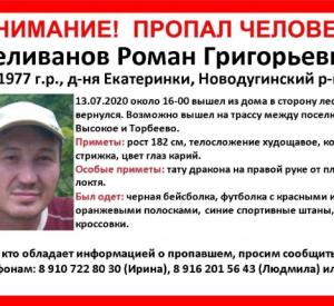 В Смоленской области пропал 43-летний мужчина