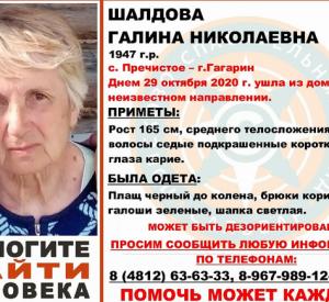 Под Смоленском бесследно исчезла пожилая женщина в зеленых галошах