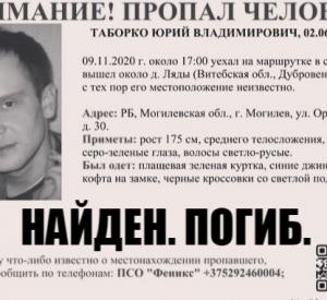 Разыскиваемый в Смоленской области белорус найдён мертвым