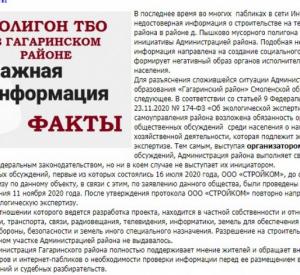 В Гагаринском районе власти опровергли информацию о строительстве мусорного полигона