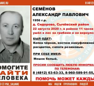 В смоленском лесу волонтеры ведут поиски Александра Семенова