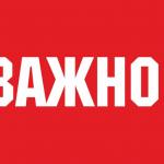 В Указ «О введении режима повышенной готовности» губернатор Смоленской области внес изменения