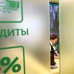 Процедуру выдачи кредитов усложнится