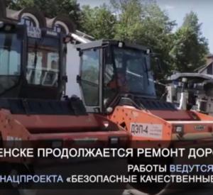 В мэрии отчитались о ходе ремонта дорог в Смоленске (видео)