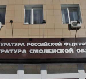 Смоленская прокуратура направила в суд уголовное дело в отношении главы сельского поселения