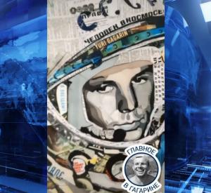 Видео: Смолянка из газетных вырезок создала портрет Юрия Гагарина