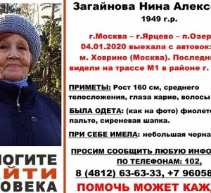 Сальваровцы отправятся на поиски пропавшей пенсионерки