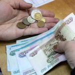 Назван средний размер зарплат в России