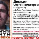 В Смоленске разыскивают мужчину из Башкортостана