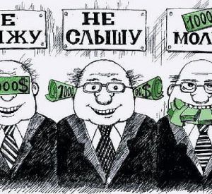"""""""И смех и грех"""". В Государственной думе рассмотрят законопроекты об освобождении чиновников от наказания за коррупцию"""