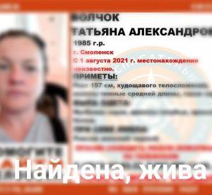 В Смоленске завершились поиски 36-летней женщины с рюкзаком
