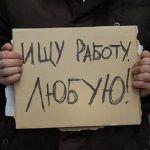 В Смоленске уровень безработицы значительно увеличился