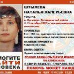 В Смоленской области благополучно завершились поиски 18-летней девушки с родинкой на лице