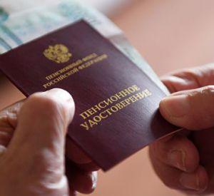 В России изменили правила получения пенсий