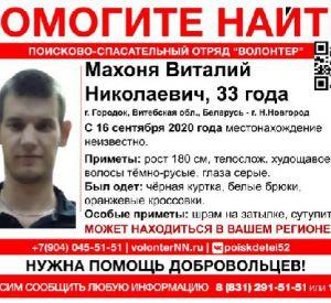 """Добровольцы ПСО """"Сальвар"""" завершили поиски молодого мужчины со шрамом на голове"""