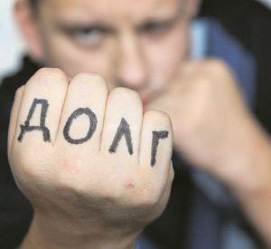МФО запретят взыскивать долги с граждан