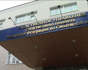 В Смоленской области возбуждено уголовное дело по факту убийства местного жителя
