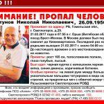 Пропавший белорус найден живым