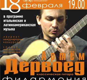«Царь классической гитары» Артём ДЕРВОЕД выступит в Смоленске.
