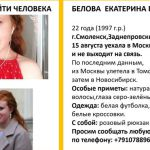 Жительница Смоленска отправилась в Москву и пропала