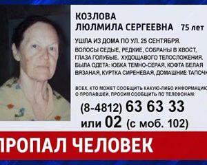 В Смоленске пятый день ищут пропавшую женщину