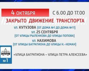 В Смоленске для проезда закроют три улицы