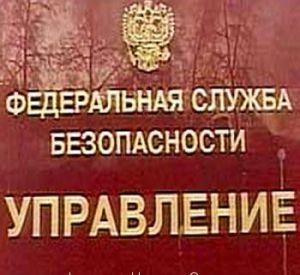 У областного управления ФСБ России новый начальник