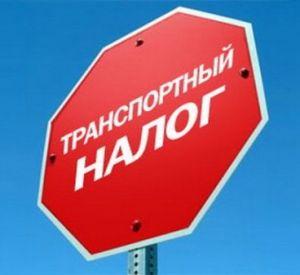 Транспортный налог в Смоленской области — от 525 рублей и выше