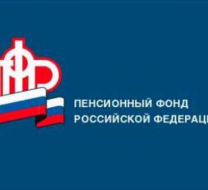 Пенсионный фонд России не признал миллион договоров граждан с частными фондами