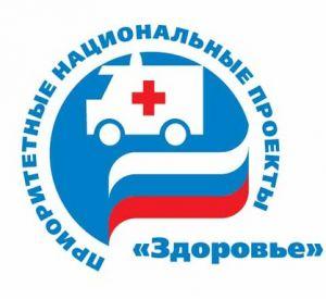 В Смоленске выявлены нарушения при реализации приоритетного национального проекта «Здоровье»