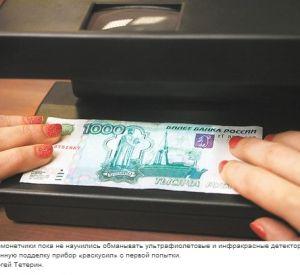 Фальшивомонетчики активизировались в Смоленске — прокуратура