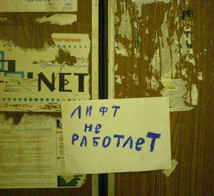 Жители дома в Смоленске остались без лифта