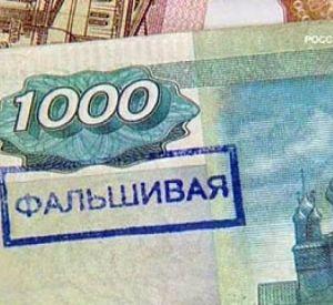 В Смоленске участились случаи сбыта фальшивых купюр