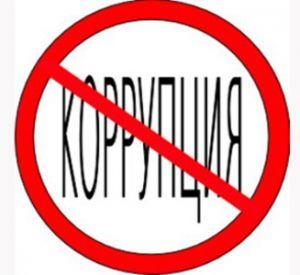 На борьбу с коррупцией потратили более миллиона рублей бюджетных денег