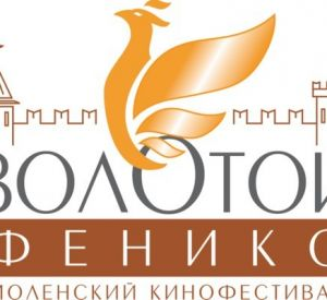 """В Смоленске стартовал пятый """"Золотой феникс"""""""