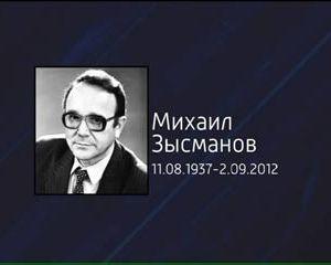 Скончался первый мэр Смоленска