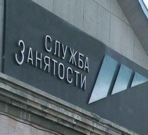 Несколько предприятий Смоленска планируют сокращение сотрудников