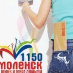 В Смоленске возбуждено уголовное дело, связанное с подготовкой к 1150-летию города
